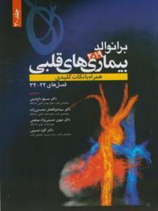 برانوالد 2019 بیماری های قلبی جلد 30 انتشارات حیدری
