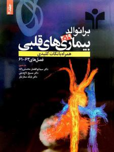برانوالد 2019 بیماری های قلبی جلد 4 انتشارات حیدری