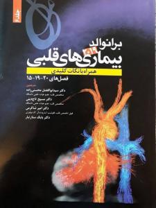 برانوالد 2019 بیماری های قلبی جلد 6 انتشارات حیدری