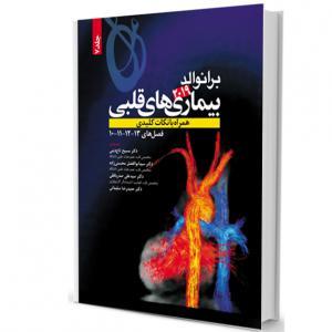 برانوالد 2019 بیماری های قلبی جلد 7 انتشارات حیدری