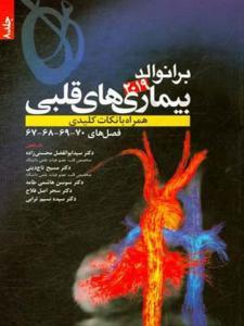 برانوالد 2019 بیماری های قلبی جلد 8 انتشارات حیدری