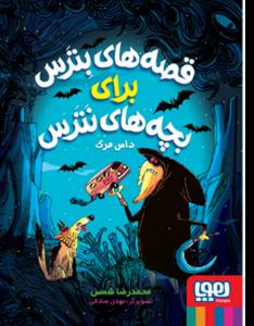 قصههای بترس برای بچههای نترس 3 داس مرگ نویسنده محمدرضا شمس