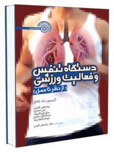 دستگاه تنفسی و فعالیت ورزشی عباسعلی گائینی انتشارات حتمی