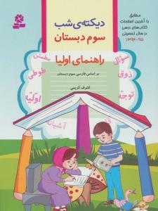 دیکته ی شب سوم دبستان اشرف کریمی