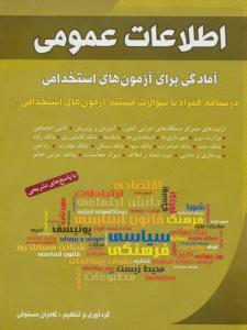 اطلاعات عمومی کامران مستوفی انتشارات شباهنگ