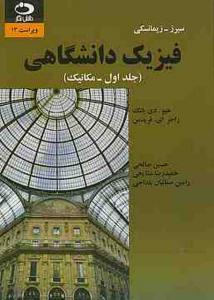 فیزیک دانشگاهی جلد اول مکانیک سیرز زیمانسکی ترجمه حسین صالحی