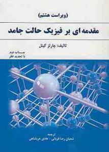 مقدمه ای بر فیزیک حالت جامد کیتل ترجمه قربانی انتشارات دانش نگار
