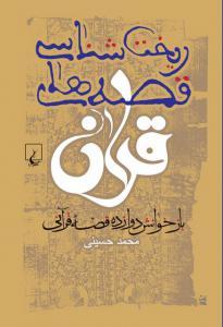 ریخت شناسی قصه های قرآنی نویسنده محمد حسینی نشرققنوس