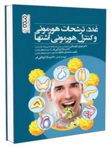 غدد ترشحات هورمونی و کنترل هورمونی اشتها مهران قهرمانی انتشارات حتمی