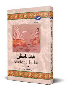 هند باستان نویسنده دان ناردو ترجمه حقیقت خواه نشر ققنوس