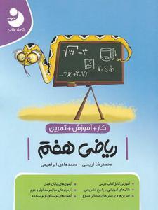 کتاب کار ریاضی هفتم نوین کامل طلایی