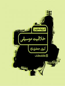 الفبای کنکور هنر خلاقیت موسیقی کیوان جعفری نژاد نشر کارنامه کتاب