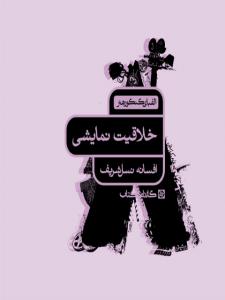 الفبای کنکور هنر خلاقیت نمایشی افسانه نسل شریف کارنامه کتاب