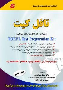 ترجمه کامل تافل کیت رضا خیرآبادی کتابخانه فرهنگ