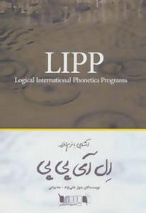 کتاب آشنایی با نرم افزار ال آی پی پی بتول علی نژاد ناشر آثار