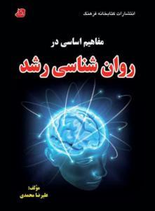 مفاهیم اساسی در روان شناسی علیرضا محمدی کتابخانه فرهنگ