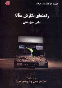 راهنمای نگارش مقاله ناصر عسگری کتابخانه فرهنگ