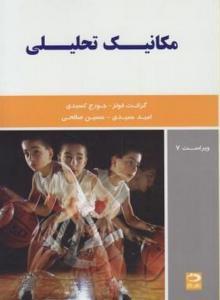مکانیک تحلیلی فولز ترجمه امید حمیدی و حسین صالحی