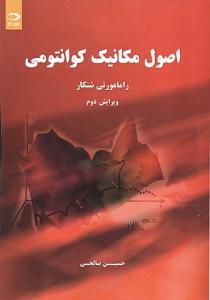 اصول مکانیک کوانتومی راماموتی شانکار ترجمه حسین صالحی