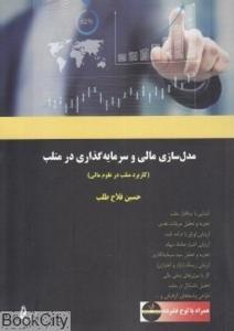 کتاب مدل سازی مالی و سرمایه گذاری در متلب حسین فلاح طلب ناشر چالش