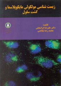 زیست شناسی مولکولی مایکوپلاسما و کشت سلول کتابخانه فرهنگ