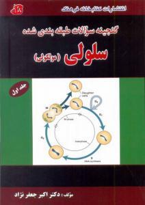 گنجینه سوالات طبقه بندی شده سلولی (مولکولی) جلد اول کتابخانه فرهنگ