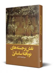 نقش برجسته های نویافته ساسانی نویسنده میرزامحمد حسنی نشرققنوس
