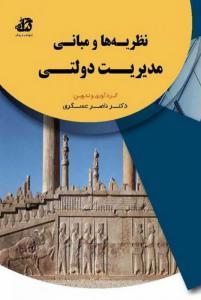 نکته و تست مباحث روانشناسی رشد ناصر عسگری کتابخانه فرهنگ