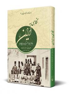 نگاهی به ایران نویسنده دوروتی دو وارزی ترجمه طهماسبی نشرققنوس