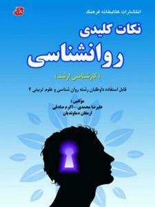 نکات کلیدی روان شناسی علیرضا محمدی کتابخانه فرهنگ