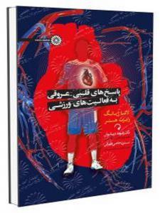 کتاب پاسخ های قلبی عروقی به فعالیت های ورزشی دریانوش انتشارات حتمی
