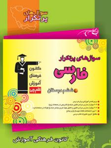 سوالات پرتکرار فارسی ششم دبستان قلم چی