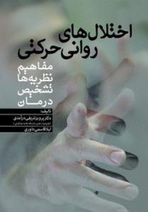 اختلالهای حرکتی ترجمه دکتر سعید رضایی