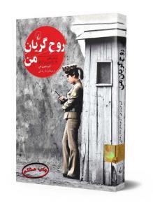 روح گریان من نویسنده کیم هیون هی ترجمه فرشاد رضایی نشرققنوس
