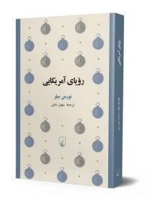 رویای آمریکایی نویسنده نورمن میلر ترجمه سهیل سمی نشرققنوس