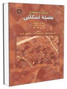کتاب ساختار و عملکرد عضله اسکلتی قراخانلو انتشارات سمت