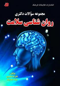 روان شناسی سلامت علیرضا محمدی کتابخانه فرهنگ