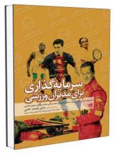 سرمایه گذاری برای مدیران ورزشی محمد حامی انتشارات حتمی