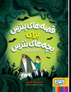 قصههای بترس برای بچههای نترس 2 شبح سفیدپوش نویسنده محمدرضا شمس