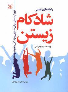 شاد کام زیستن دکتر محسن زندی رشد