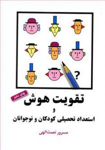 تقویت هوش و استعداد تحصیلی کودکان و نوجوانان نویسنده مسرور نعمت الهی نشر شباهنگ