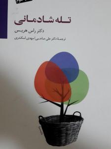 تله شادمانی نویسنده راس هریس ترجمه علی صاحبی