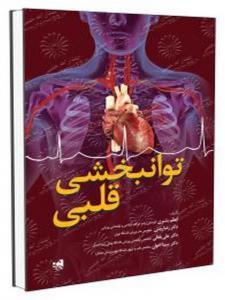 توانبخشی قلبی اعظم بشیری انتشارات حتمی