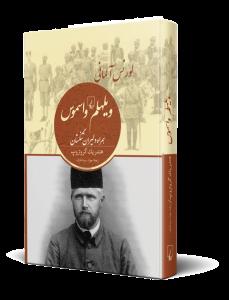 ویلهلم واسموس نویسنده هندریک گروتروپ ترجمه جواد سید اشرف نشر ققنوس