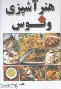 کتاب هنر آشپزی ونوس فریده حسنی ناشر تمیشه