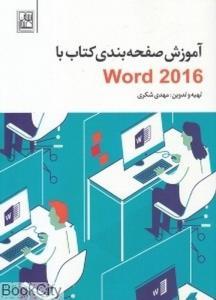 کتاب آموزش صفحه بندی کتاب باword 2016 ناشر تمدن علمی