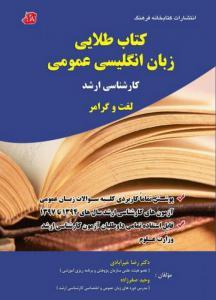 کتاب طلایی زبان انگلیسی عمومی رضا خیرآبادی کتابخانه فرهنگ