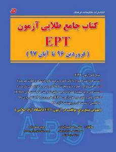 کتاب جامع طلایی آزمون EPT خیرآبادی کتابخانه فرهنگ