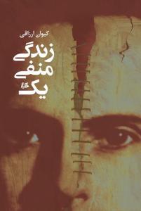 زندگی منفی یک نویسنده کیوان ارزاقی نشرهیلا