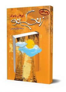 زندگی نو نویسنده اورهان پاموک ترجمه ارسلان فصیحی نشرققنوس